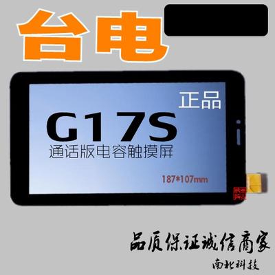 台电G17s 3G四核外屏触摸屏触屏显示屏液晶内屏幕PB70JG9221-R2
