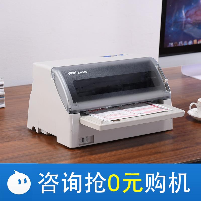 得实针式打印机三联单发票打印机爱普生63...