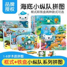 9-60片海底小纵队儿童拼图宝宝卡通动漫木质益智力玩具早教3-6岁