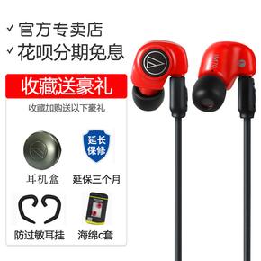 现货 Audio Technica/铁三角 ATH-IM70双动圈单元 入耳式监听耳机
