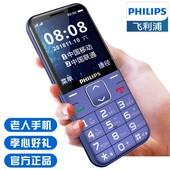 E186A老年手机学生手机大屏大字大声老人手机超长待机正品 Philips 飞镭浦图片