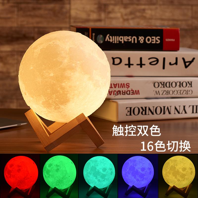 抖音月亮灯3d打印月球灯中秋创意浪漫生日礼物台灯卧室床头小夜灯