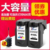 MX368墨盒 MP288 CL816墨盒连供 259 IP2780 兰博兼容佳能PG815