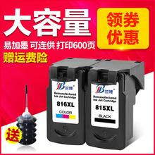 CL816墨盒连供 MP288 259 IP2780 兰博兼容佳能PG815 MX368墨盒