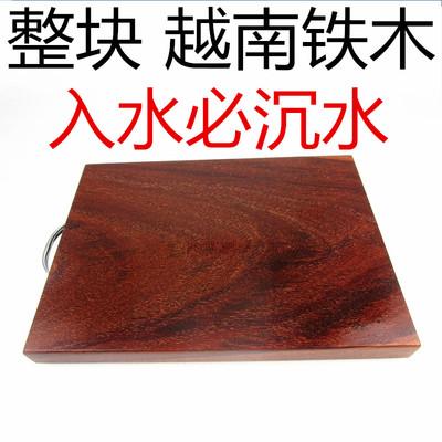 越南铁木菜板 蚬木 整块抗菌菜板 实木菜板 家庭切菜板 实木砧板