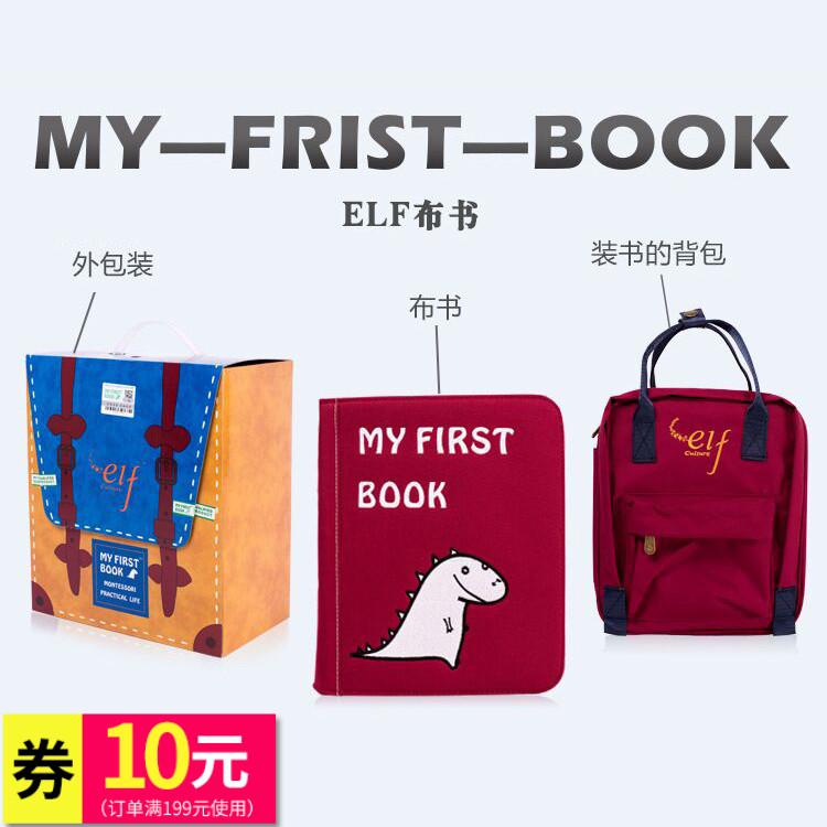 香港elf儿童早教布书蒙特梭利书宝宝启蒙益智玩具生日礼物礼品
