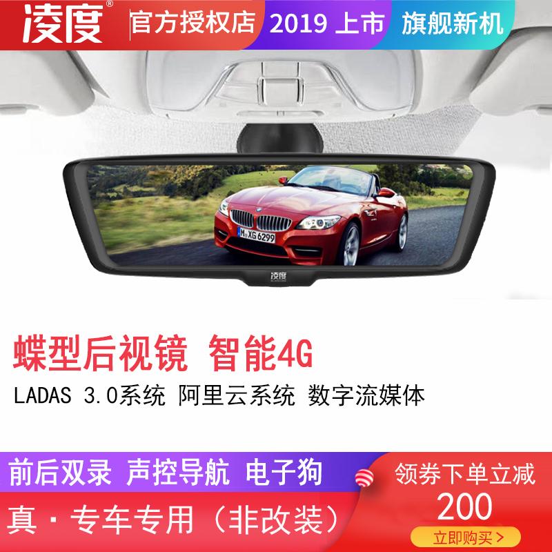 凌度全屏流媒体行车记录仪高清前后双录镜头后视镜导航专车专用4G