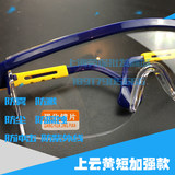 Shangyun yellow short goggles anti-shock protective glasses anti-fog polishing anti-splash sand-proof mirror motorcycle riding