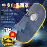 The second generation of new welding man mask psoriasis welding mask burning mask face protection welding glasses a large amount