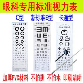 儿童卡通视力训练PVC国际新标准E字视力表 C型测视力检测表 防水
