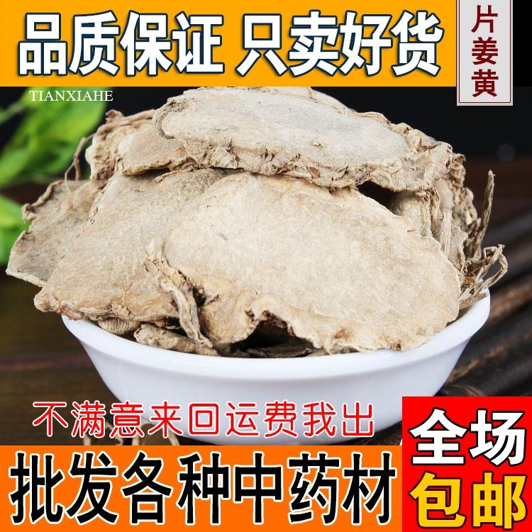 片姜黄 500克 包邮 中药材 片姜黄 野生姜黄片 片姜黄粉