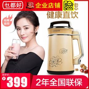 Joyoung/九阳 DJ13B-C630SG豆浆机家用全自动多功能特价智能正品