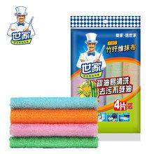 洗碗布厨房不易残油抹布去油污 世家竹纤维抹布4片装 包邮 满28元