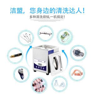 超声波清洗机小型洁盟JP-010T家用清洁器眼镜手机主板首饰喷头