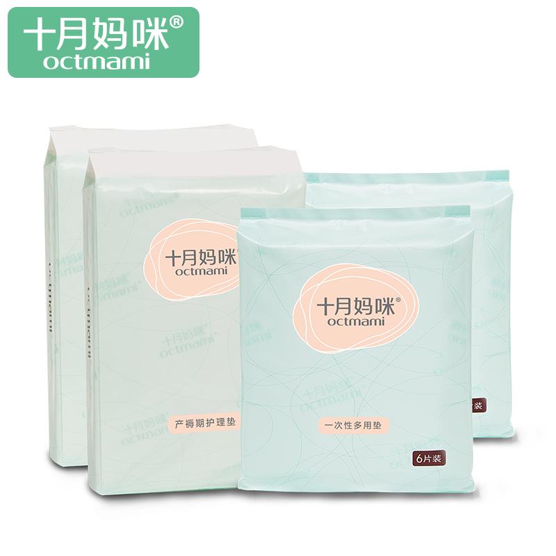 十月妈咪 孕妇产褥垫均码4片装/包*2包+一次性卫生床垫6片/包*2包