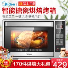 Midea L326F电烤箱家用烘焙多功能全自动智能大容量蛋糕