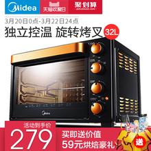 电烤箱家用烘焙多功能独立控温32升烤叉蛋糕 L326B Midea