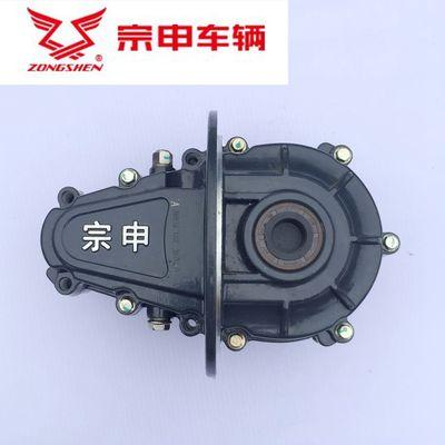 江苏宗申电动三轮车原厂配件后桥牙包差速器高低速总成18变档专用