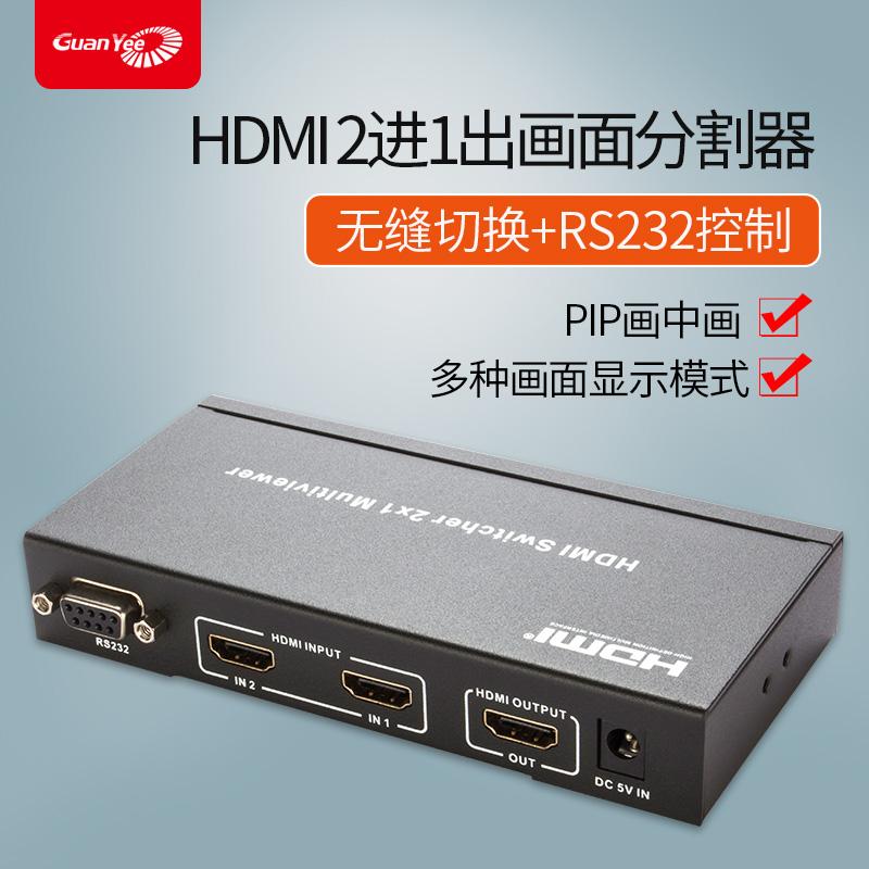 guanyee冠艺HDMI 2进1出无缝切换器 信号切换 画面分割器 画中画