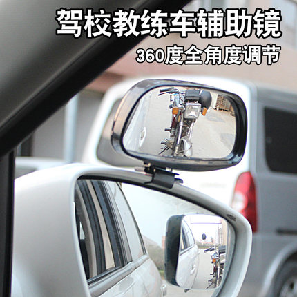 教练车汽车倒车镜辅助后视镜盲点镜加装镜反光镜辅助镜广角小圆镜