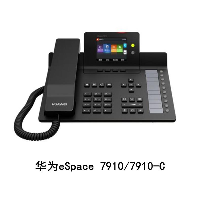 【原装正品】网络电话HUAWEI华为eSpace 7950 5寸触摸彩屏IP话机