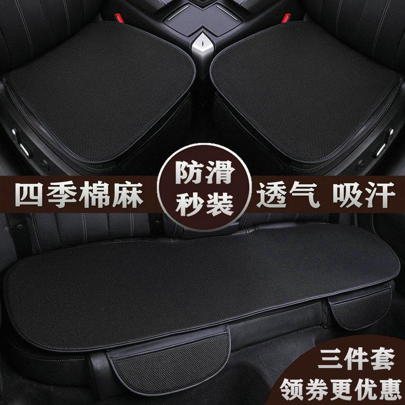 汽车坐垫无靠背三件套四季通用亚麻卡通后排座垫夏季单个片屁屁垫