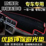 汽车中控仪表台工作台防晒避光垫XRV隔热防尘后橱窗遮阳后窗垫CRV