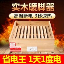 家用暖脚器实木取暖器烤火炉烤火箱桶火盆烤脚烤火器电取暖器室内