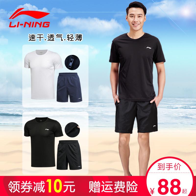 李宁运动套装男夏季速干 短袖半五分短裤T恤健身跑步运动服两件套
