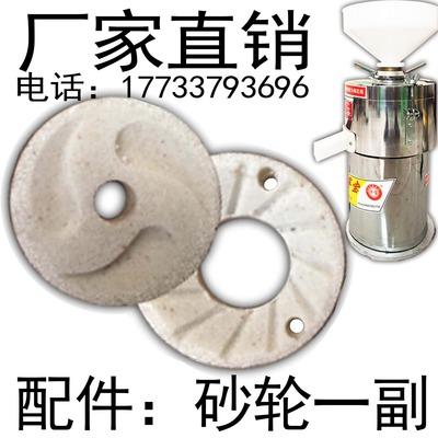 河北铁狮罕宝通用磨浆机豆浆机芝麻酱机砂轮片磨片磨盘磨石研磨片