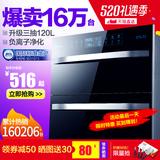 Setir/森太 ZTD100-F299消毒柜家用嵌入式厨房消毒碗柜镶嵌式小型