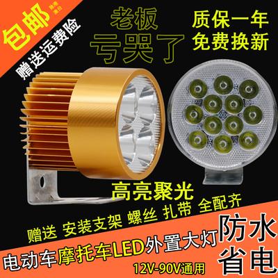 电瓶车led灯 摩托车灯泡超亮强光电动自行车灯车前灯车头大灯改装