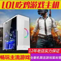 Eight core second-hand computer host assembly desktop full set of Internet cafes game type chicken set i7 high with high-end
