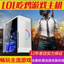 八核二手电脑主机台式全套组装机整机网吧游戏型吃鸡i7高配高端