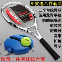 Tennis entraîneur fixe exerciseur simple jeu une raquette débutant tennis avec ligne corde de rebond