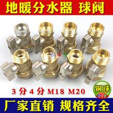 3分4分地暖分水阀分集水器黄铜球阀门 地暖阀门分水器球阀配件M18