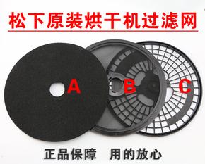 原装松下干衣机过滤网NH45-19T/30T/31T NH35NH2010TU烘干机网罩