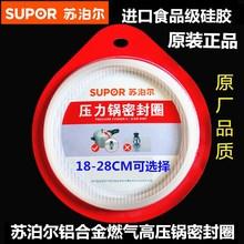 苏泊尔铝合金高压锅密封圈A18 28CM密封圈皮垫 SUPO