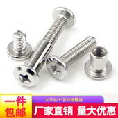 镀镍大平头十字对锁螺丝对敲夹板螺母家具组合连接子母钉一套M6M8