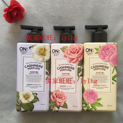 韩国专柜正品LG ON香水身体乳保湿滋润锁水润肤露身体乳液包邮
