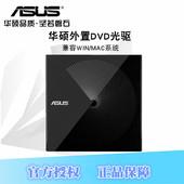 08B1 USB2.0 8倍速 华硕SDR ASUS 轻薄便携式外置移动DVD光驱