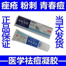香港乐敦要妆祛痘膏日本达芙文阿达帕林凝胶正品祛痘祛粉刺1支