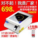 正品不锈钢大功率电磁炉定时智能5KW煲汤旋钮商用电磁炉5000w平面