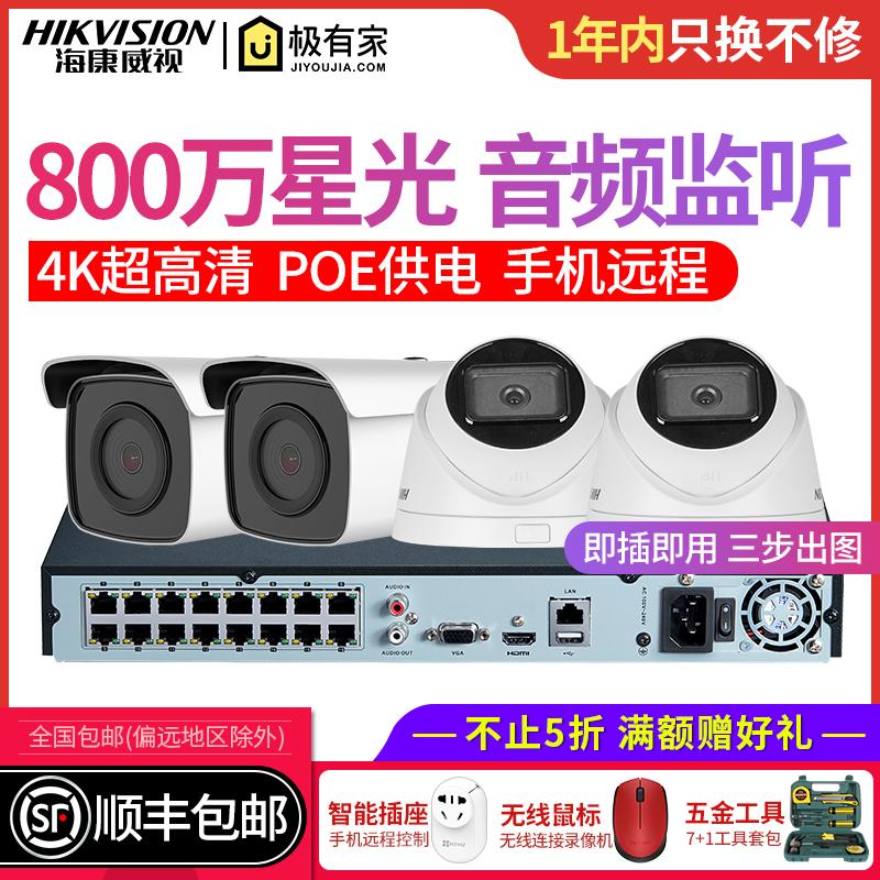 海康威视800万POE星光级网络摄像头4路8路16路监控器套装4K高清机