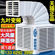 普林勒仕工业冷风机水空调环保水冷空调网吧工厂房用井水制冷风扇