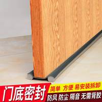 Door bottom seal Easy to install Door seam Soundproof strip Security door Collisions Wood door Windshield Warm insulation Windbreak