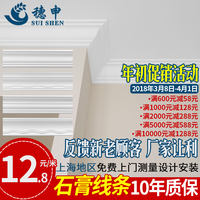 Shanghai Sui Shen European plaster line ceiling ceiling corner arc background wall line free installation 1011