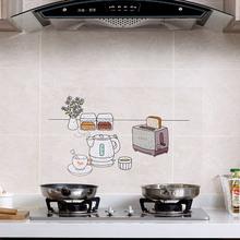 居家家手绘透明耐高温防油贴自粘灶台油烟贴纸厨房瓷砖防油防水贴