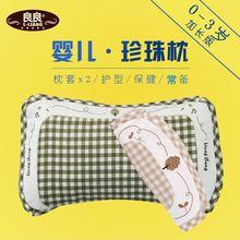 3岁加长珍珠枕婴儿护型定型保健珍珠枕头宝宝防偏头记忆枕 良良0图片