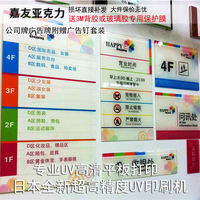 Acrylic UV printing department license plate bulletin board transparent flat screen printing screen printing printing custom custom